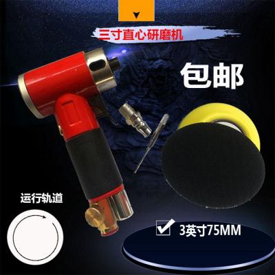 氣動拋光機砂紙機 氣動打磨機汽車打蠟機小型研磨機1寸2寸3寸 3寸直心