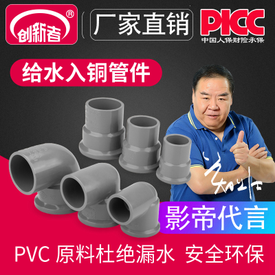 创新者 pvc水管配件塑料接头入铜内外丝直接弯头内螺纹直接阀门快接20mm4分给水入铜弯头32mm*R1(1寸)
