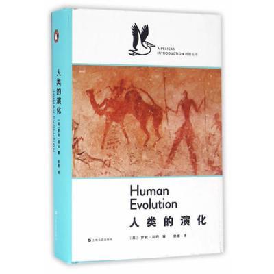 人類的演化(企鵝·鵜鶘叢書)