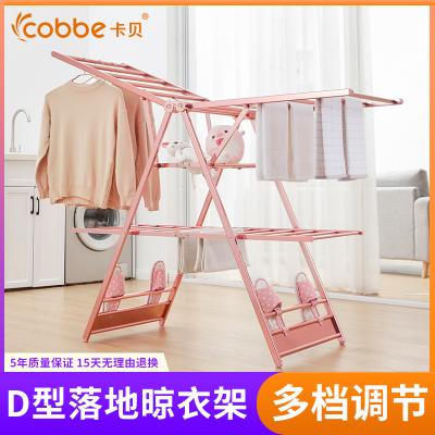 卡贝(cobbe)晾衣架落地晾衣架落地折叠室内家用晒衣架阳台晾衣杆简易婴儿凉衣晒被架
