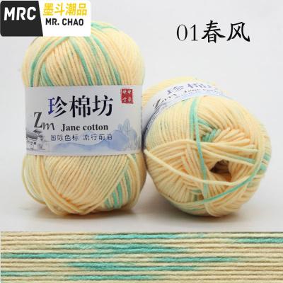 炫彩寶寶毛衣線段染花色毛線牛奶棉中粗線彩虹線球純棉柔軟毛線團  墨斗潮品