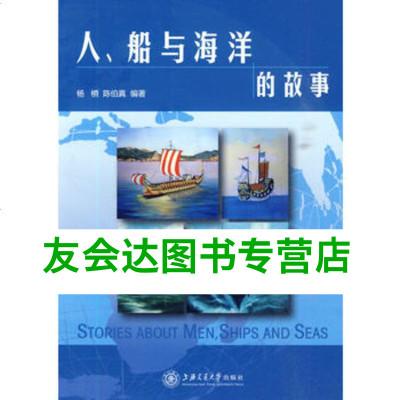 正版 【成新】人、船與海洋的故事楊槱 陳伯真上海交通大學出版社9787313063052放心購買