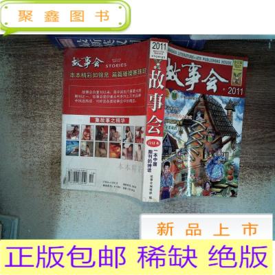 正版九成新故事會 2011合訂本