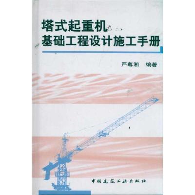 TSY1塔式起重机基础工程设计施工手册