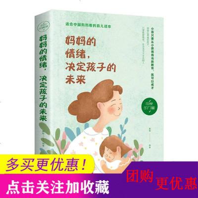 活动专区 妈情绪决定孩子的未来家庭教育书籍适合中国妈妈看的育儿读本