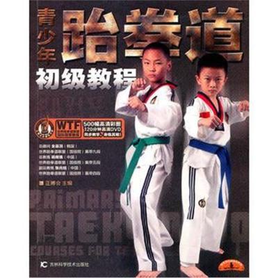 青少年跆拳道初级教程 正搏会 9787538448726 吉林科学技术出版社
