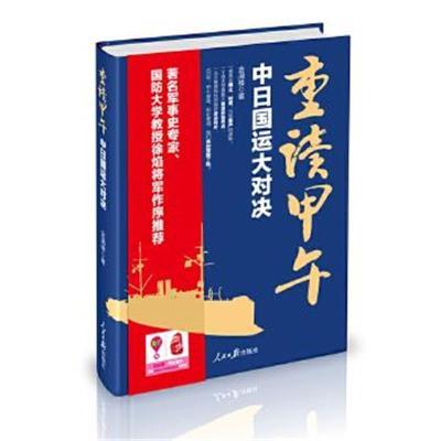 重讀甲午:中日國運大對決 9787511526502