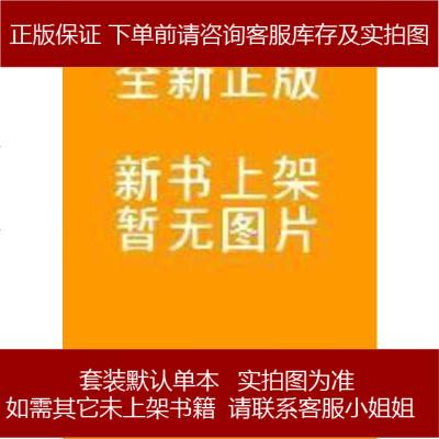 【手書成新】亁隆御題汝瓷詩賞析 不詳 河南人民出版社 9787215089501