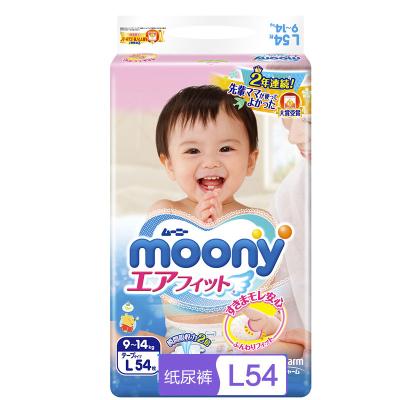 尤妮佳MOONY大号婴儿纸尿裤尿不湿L号L54片(9kg-14kg) 日本原装进口
