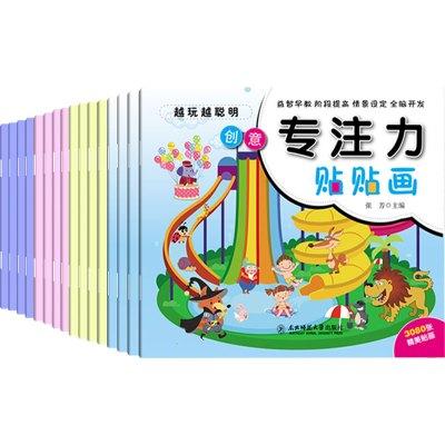 【專注力全16冊】兒童專注力訓練早教數學啟蒙貼貼畫幼兒童貼紙書0-3-4-5-6-7歲男女童粘貼貼紙卡通益智玩具動腦游戲