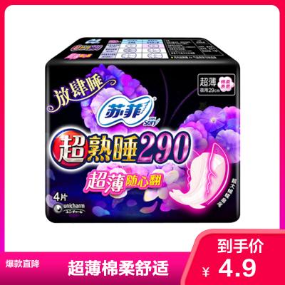 蘇菲衛生巾超熟睡隨心翻超薄夜用290mm*4片裝