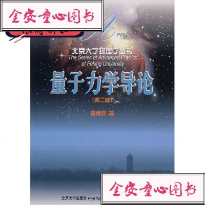 【單冊】北京大學物理學叢書-量子力學導論(第二版) 曾謹言 北京大學出版