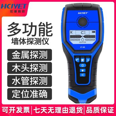 宏誠科技(HCJYET)多功能墻體探測儀測堵儀 墻內木材電纜金屬探測儀 水管電線墻體檢測儀 鋼筋管線探測器 HT-620