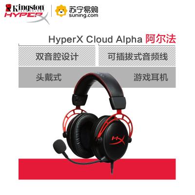 金士頓(HX-HSCA-RD/AS) HyperX Alpha 阿爾法頭戴式有線游戲耳機黑紅色