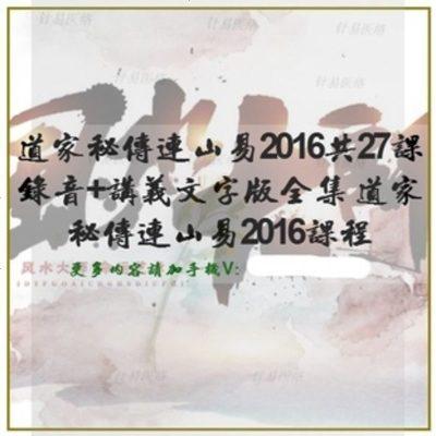 道家秘传连山易201627课录音+讲义文字版