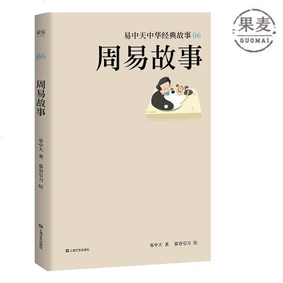 周易故事 易中天中華經典故事 傳統文化教育 培養做人做事能力 提升綜合素質水平 果麥圖書