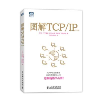 圖解TCP/IP:第5版【原版暢銷36萬冊!268張圖解輕松入門】
