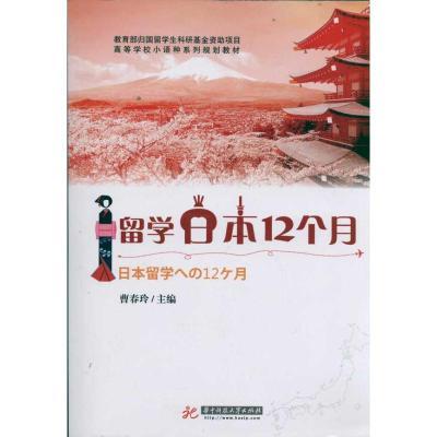 正版 留学日本12个月(曹春玲) 曹春玲 华中科技大学出版社 9787560973470 书籍