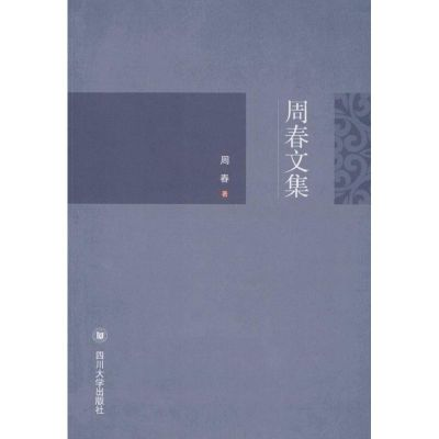 正版 周春文集 周春 著 四川大学出版社 9787561485972 书籍