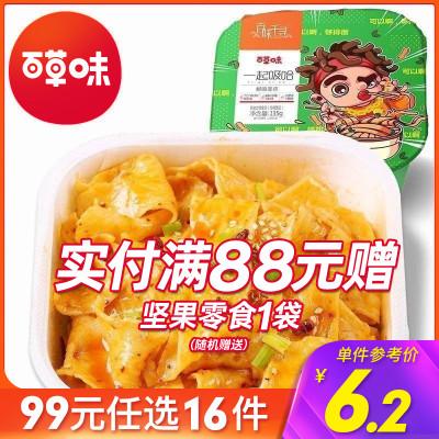 百草味 方便主食 椒麻面皮135g 方便面涼皮泡面速食拌面炸醬面盒裝任選