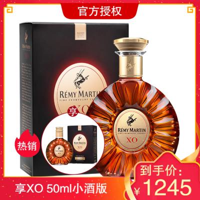 人头马XO优质香槟区干邑白兰地700ml 法国原装进口洋酒