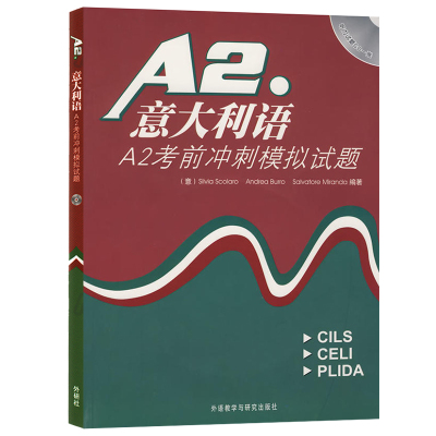 意大利語A2考前沖刺模擬題(含CD)(意)米蘭達 外語教研 收集CILS/CELI/PLIDA等各類考試模擬試題并配備答