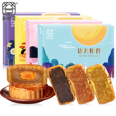 【囍尚堂】 中秋月餅6餅4口味廣式月餅禮盒裝語月相伴 傳統手工制作月餅300g 常年銷售 正品
