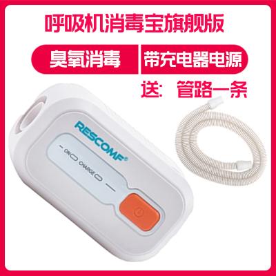 消毒寶衛士XD100呼吸機消毒器Rescomf消毒寶海爾凱迪泰魚躍比揚瑞思邁吉康傳奇可孚通瑞邁特用配件
