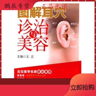 图解耳 诊治与美容  正 9787506770316