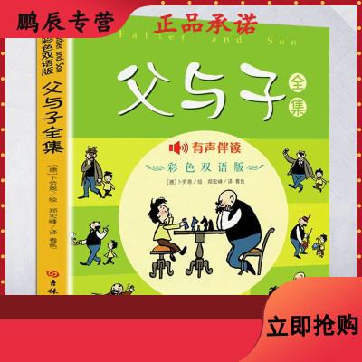 父與子全集 彩色雙語版 中英文對照 漫畫書籍 彩色全本有聲伴讀兒童經典幽默漫畫繪本/英 卜勞恩 漫畫