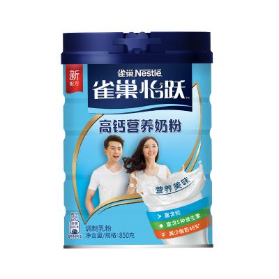 雀巢(Nestle) 高鈣營養奶粉 850g罐裝 成人奶粉