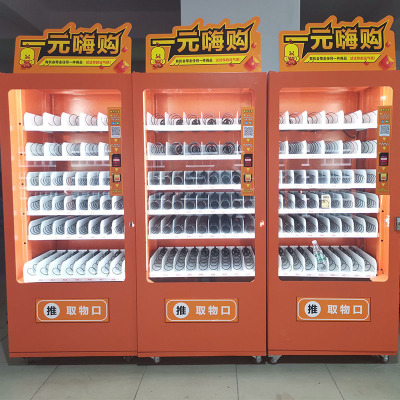 納麗雅(Naliya)自動售貨機零食飲料自助掃碼販賣機無人制冷售賣機定制