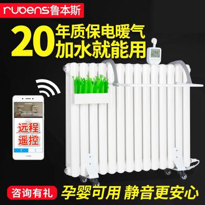 鲁本斯钢制加水电暖气片家用碳晶取暖器注水电暖气加热棒散热片【WiFi款14柱供暖面积12-16平方米】