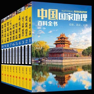 正版 中国国家地理百科全书 全套10册 中国地理常识全知道 知识百科全书 人文地理总论 地理知识城市建设划分百科书