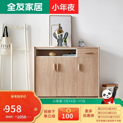【抢】全友家居现代北欧鞋柜客厅家具实木边框储物柜隔厅柜 125508鞋柜
