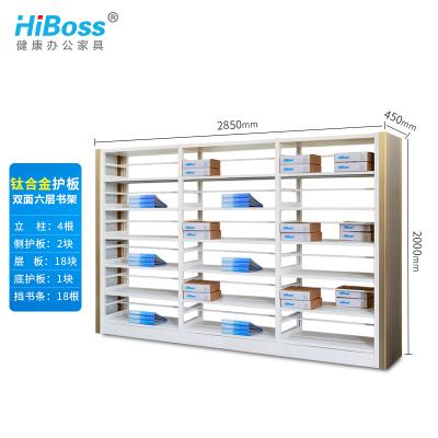 HiBoss學校圖書館鋼制書架書店書籍室閱覽室面雙面鈦合金護板書架