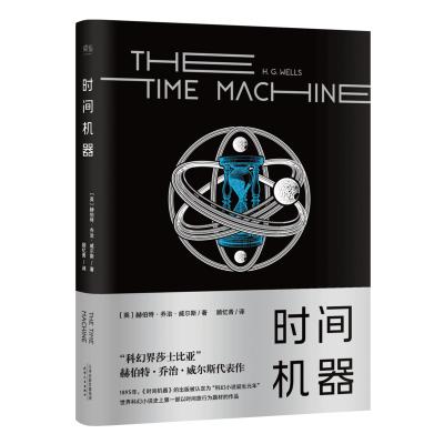 """時間機器(科幻界莎士比亞""""赫伯特·喬治·威爾斯代表作;1895年,《時間機器》的出版被認定為""""科幻小說誕生元年..."""