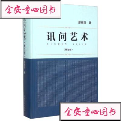 【单册】正品 讯问艺术(增订版)廖福田,中国方正出版社