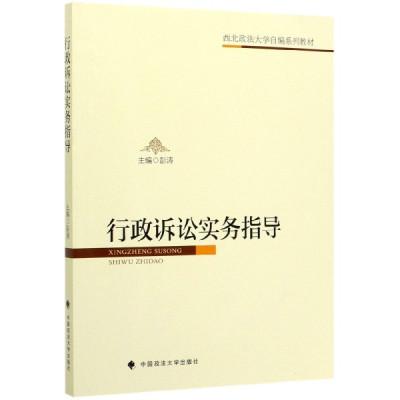 行政訴訟實務指導(西北政法大學自編系列教材)