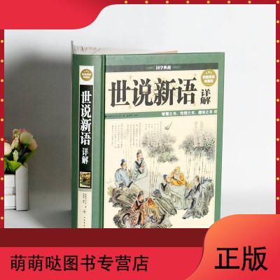 世說新語詳解(白金版) 中國傳統文化 專業 書籍 正版圖書 文學 書城書店