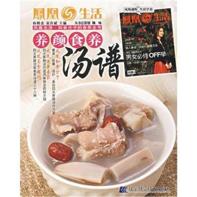 正版书籍 养颜食养汤谱 9787538150179 辽宁科学技术出版社