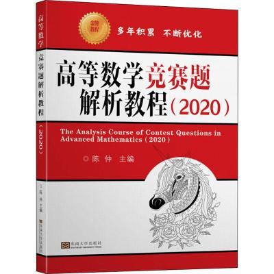 高等數學競賽題解析教程(2020) 陳仲 編 文教 文軒網