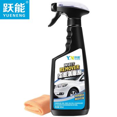 YN躍能 汽車清洗劑 汽車漆面污漬清潔劑 蟲膠 樹脂 鳥屎水痕瀝青去除劑 車漆去黃點 去黑點 去油污清洗液