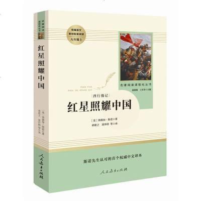 【人教版】紅星照耀中國 八年級上冊統編語文教材配套閱讀 人民教育出版社 初中初二新課標西行漫記名著閱讀課程化叢書正版