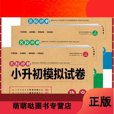 2020年名校沖刺語文數學英語小升初模擬試卷3冊 人教版小學生六年級下冊總復習同步測試卷真題 基礎知識大集結