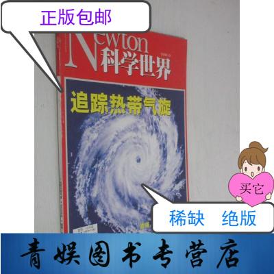 【正版九成新】Newton科學世界 2008年第12期