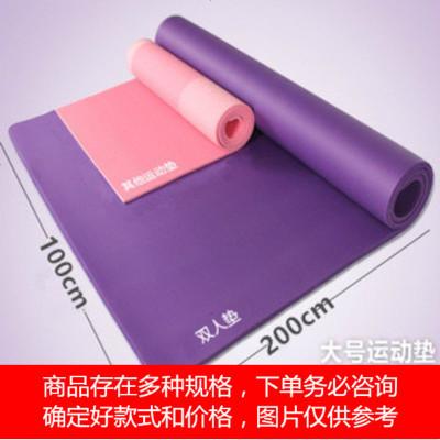 正品瑜伽垫加厚加宽加长200cm双人健身支撑垫大号超大2米长1米宽