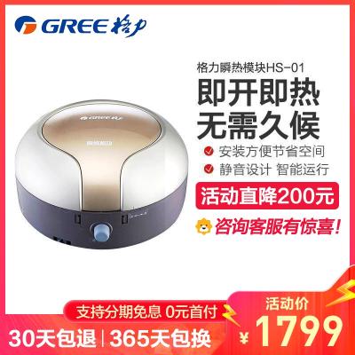 格力(GREE) HS-01(香檳金) 150~400升空氣能熱水器通用回水循環泵瞬熱模塊智能回水裝置
