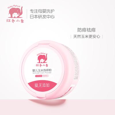 紅色小象嬰兒玉米熱痱粉爽生粉120g 嬰兒防止熱痱 嬰兒熱痱粉 適用月齡0-12個月母嬰幼兒童 男寶女寶均適用