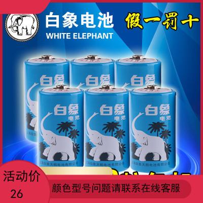 白象1号电池R20S大号D型铁壳1.5V热水器燃气灶电池碳性6节电池